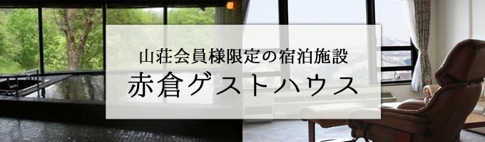 赤倉ゲストハウス