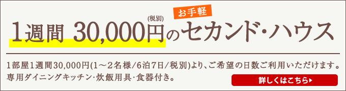 1週間30,000円のセカンドハウス